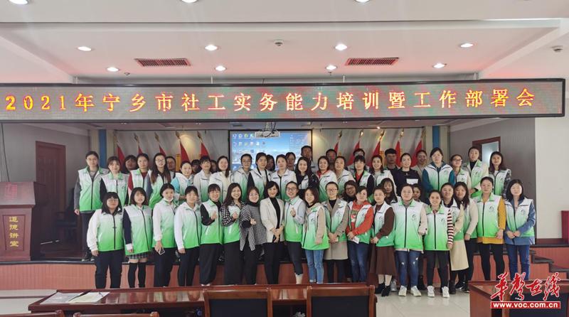 寧鄉市開展2021年社工實務能力培訓暨工作部署會