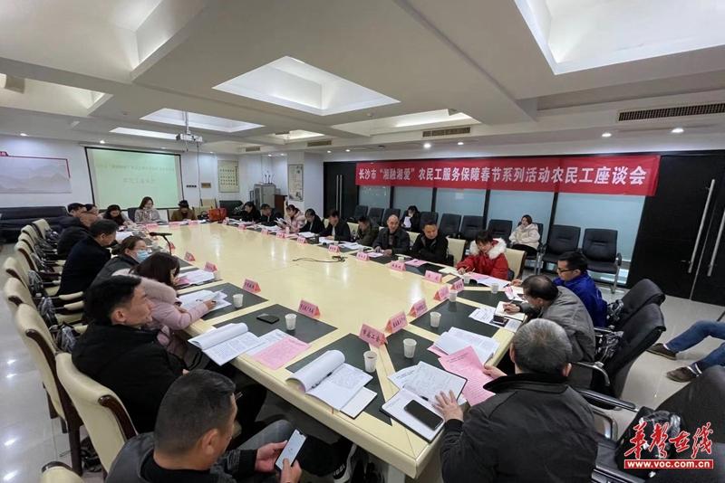 长沙市召开农民工座谈会