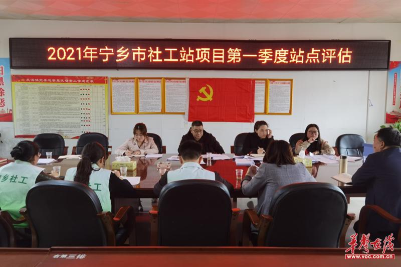 2021年宁乡市社工站项目第一季度站点评估顺利开展
