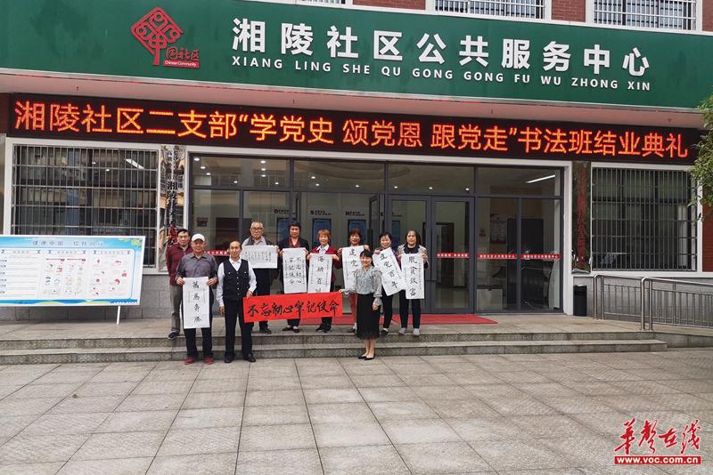 """湘陵社区:""""学党史,颂党恩,跟党走"""" 书法培训班结业"""