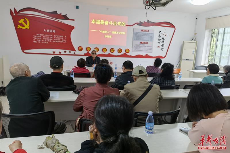 """东风路社区:""""中国好人""""杨德才进社区讲党课"""