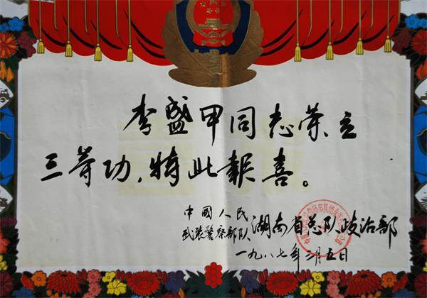 (3) 李盛甲荣立三等功.JPG