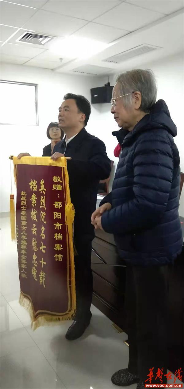 3 ,李焕群给档案馆送锦旗.jpg