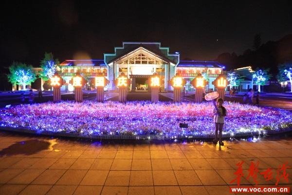 """1.北大门广场""""欢度国庆,浪漫崀山""""花坛_wps图片.JPG"""