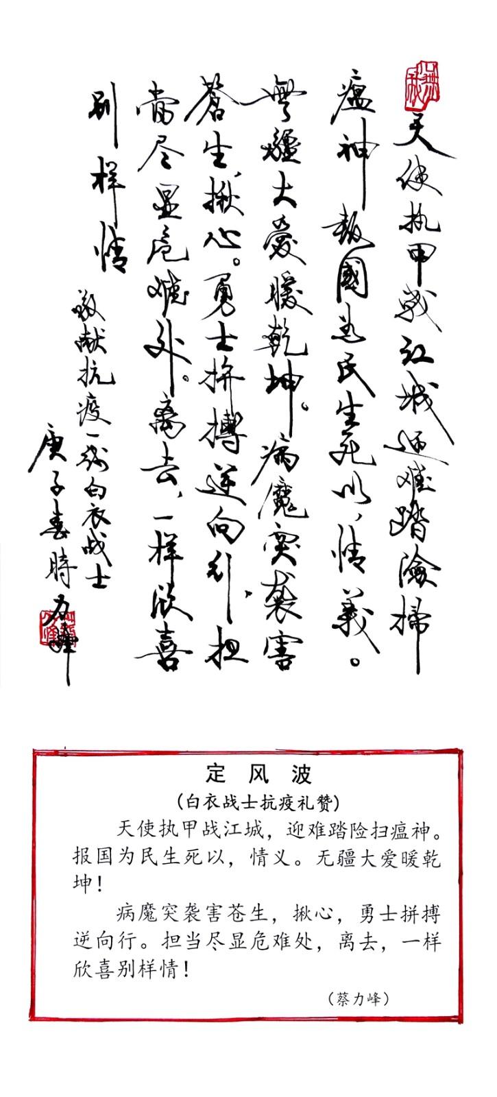 3 抗疫词《定风波》,湖南省人大常委会原副主任蔡力峰.jpg