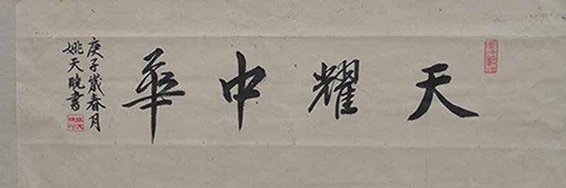望城  姚天晓.jpg