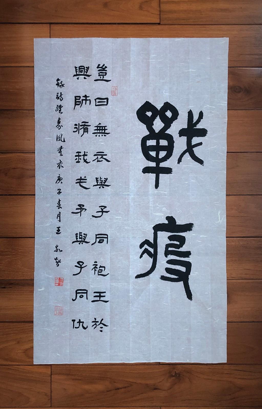 战疫   衡阳市老干部书画家协会   王永智.jpg