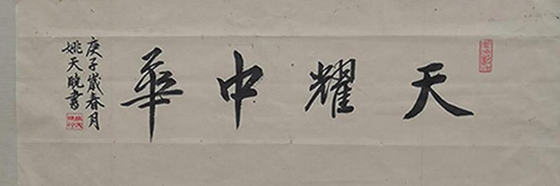 天耀中华    姚天晓.jpg