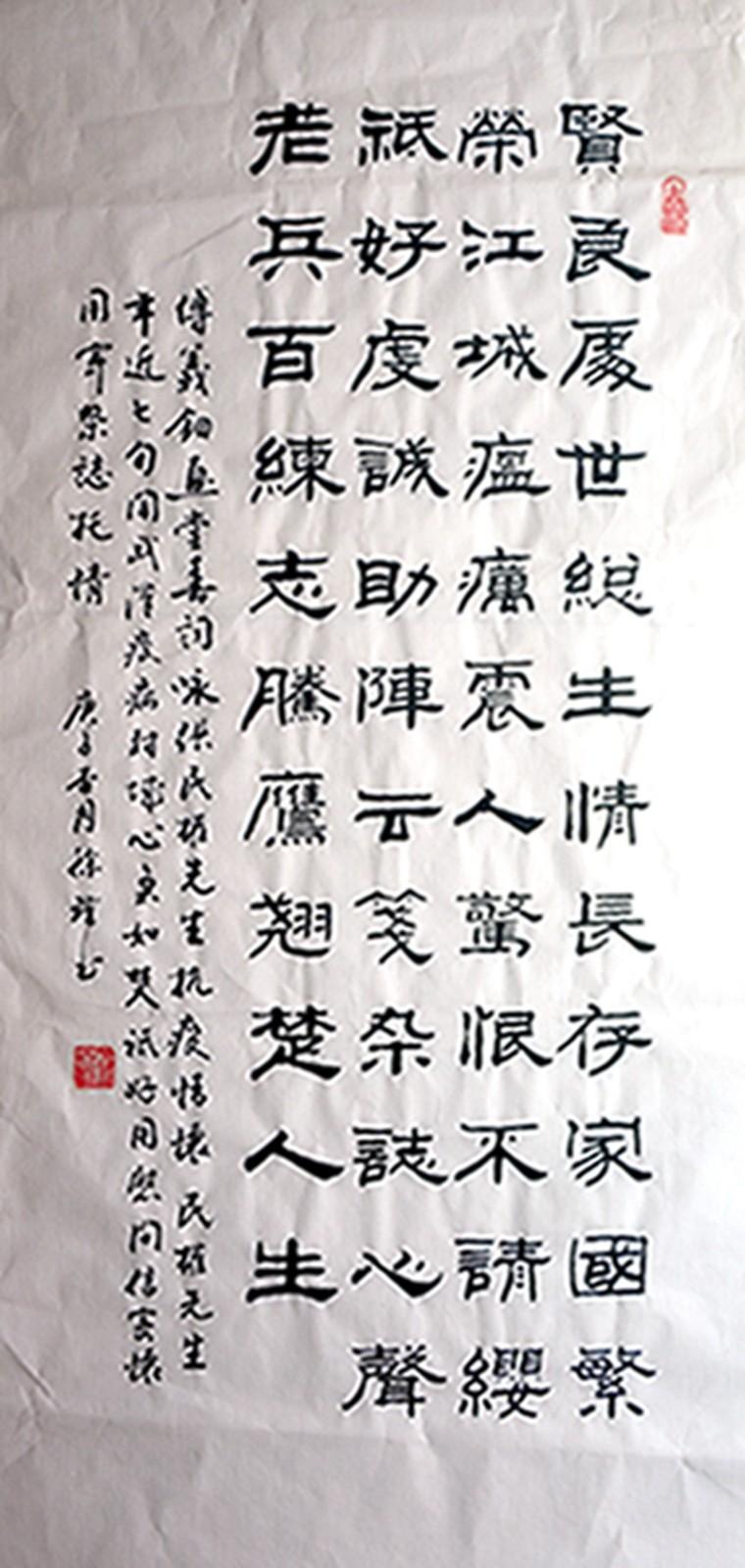 隶书 徐瑾  安乡县  13762601328.jpg