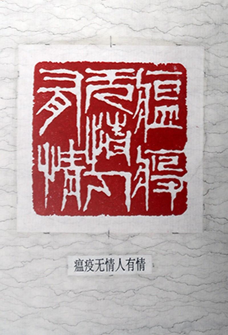 篆刻字 杨新安  安乡县  13907427220.jpg