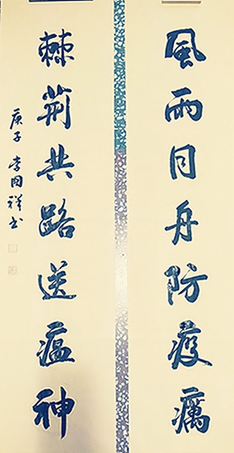 5、抗疫联 李国祥 安化县茶乡书画院 13875366619.jpg