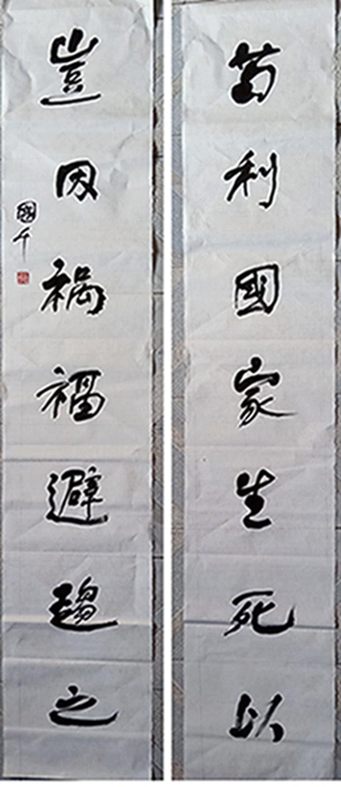 6、对联 王国千 安化县茶乡书画院 15973076776.jpg