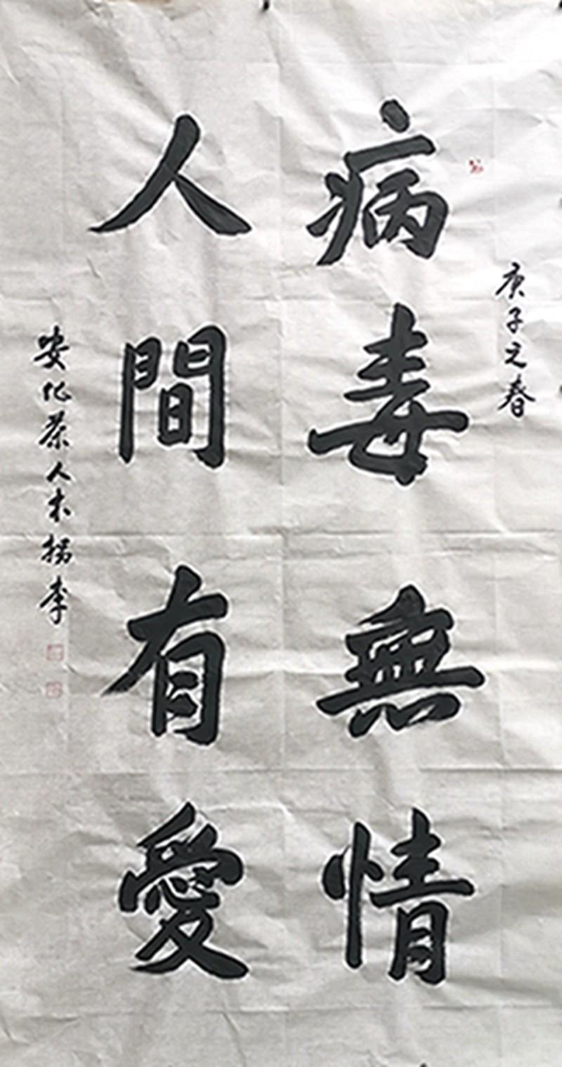 7、对联 李云 安化县茶乡书画院 13973766666 (1).jpg