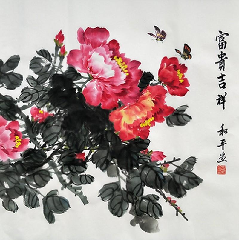 8、富贵吉祥 邓和平 安化县·茶乡书画院 13973716930.jpg