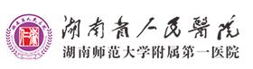 湖南省人民医院(湖南师范大学第一附属医院)