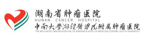 湖南省肿瘤医院(中南大学湘雅医学院附属肿瘤医院)