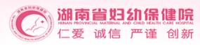 湖南省妇幼保健院