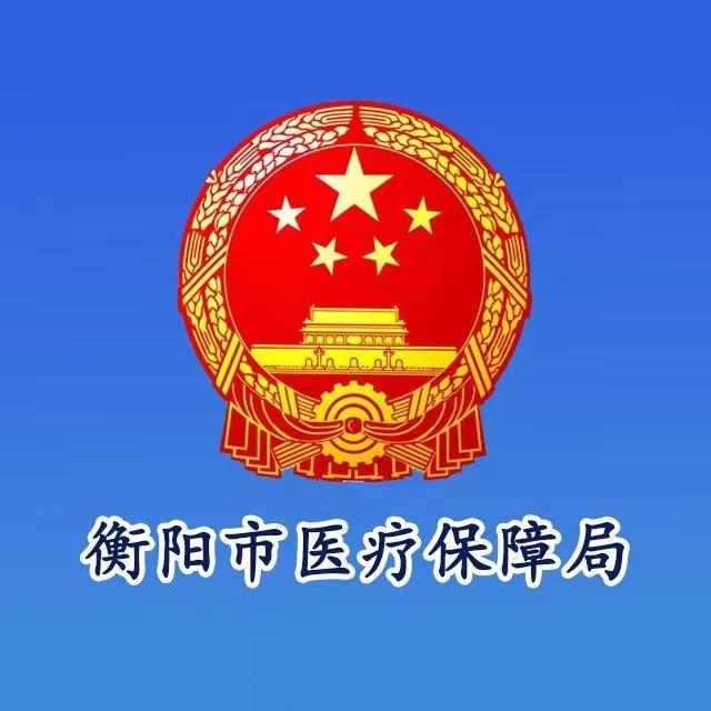 衡阳市医疗保障局